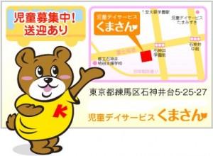 くまさんの地図